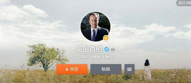 Weibo-Teaser